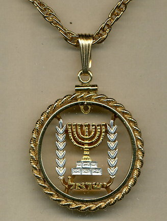 """Israel 1/2 Lirah """"Menorah"""" Two Tone Coin Cut Out Pendant with 18"""" Chain and Rope Bezel"""