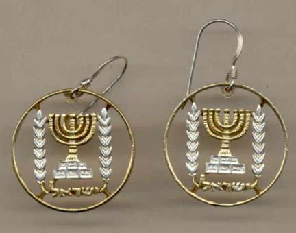 "Israel Lirah ""Menorah"" Two Toned Coin Cut Out Earrings"
