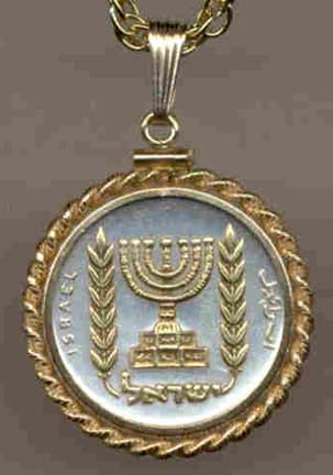 """Israel Lirah """"Menorah"""" Coin Pendant with Rope Edge Frame and 18"""" Chain"""